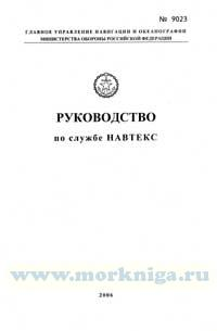 Руководство по службе НАВТЕКС (русский текст), Адм. № 9023