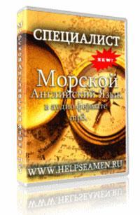 CD Морской английский язык в аудиоформате Mp3. Часть 1. Серия