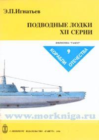 Подводные лодки XII серии
