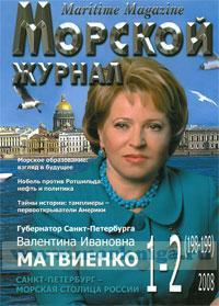 Морской журнал №1-2 (198-199) 2008