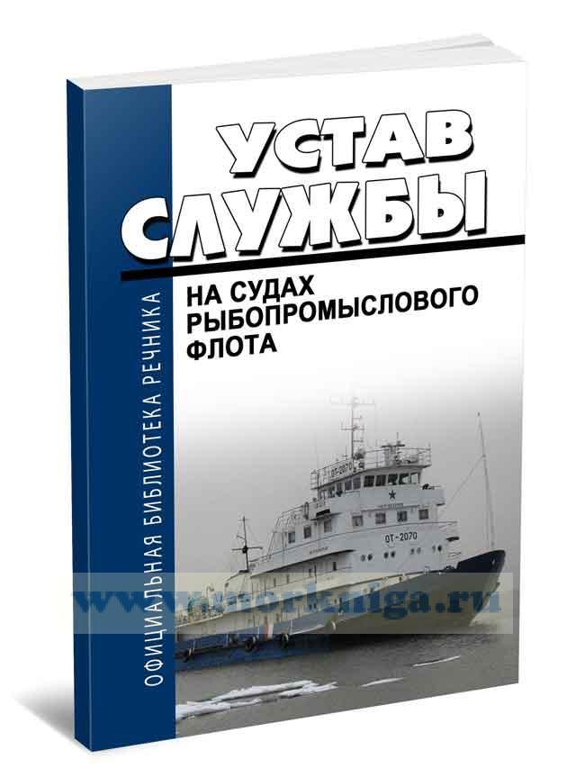Устав службы на судах рыбопромыслового флота