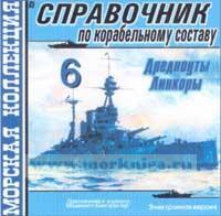 CD Справочник по корабельному составу 6 (Дрендоуты, Линкоры) (65)