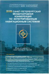 XVIII Санкт-Петербургская международная конференция по интегрированным навигационным системам. 30 мая-01 июня 2011 г.