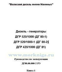 Дизель - генераторы ДГР 520/1000 ДГР 520/1000-1 ДГР 420/1000 Руководство по эксплуатации. Книга 1