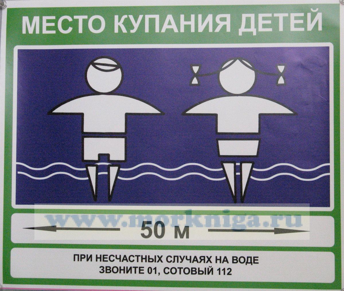 "Знак ""Место купания детей"" (самоклеящийся на пленке) 50х60 см"