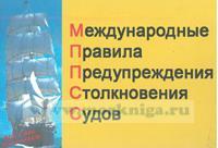 Карточки для изучения и проверки знаний Международных правил предупреждения столкновений судов в море (МППСС-72) (в картонной коробочке)