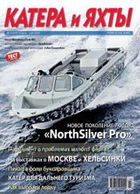 журнал постройка лодки