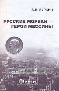 Русские моряки - герои Мессины
