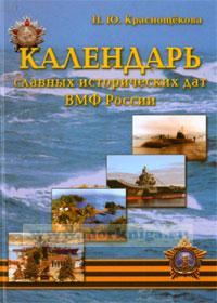 Календарь славных исторических дат ВМФ России. (Настольная книга моряка)