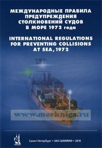 МППСС-72. Международные правила предупреждения столкновения судов в море, 1972 г. (английский/русский текст)