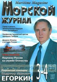 Морской журнал. №3-4(196-197) 2007