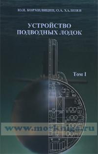 Устройство подводных лодок. Том 1