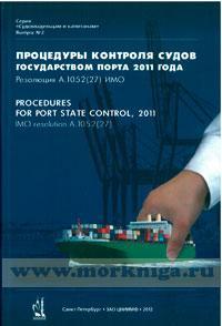 Процедуры контроля судов государством порта. 2011 года. Резолюция А. 1052(27) ИМО