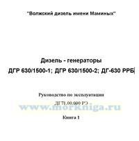 Дизель - генераторы ДГР 630/1500-1; ДГР 630/1500-2; ДГ-630 РРБ Руководство по эксплуатации