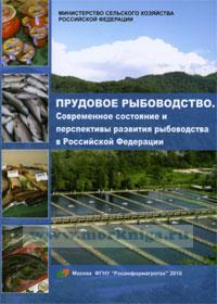 Прудовое рыбоводство. Современное состояние и перспективы развития рыбоводства в Российской Федерации