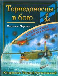 Торпедоносцы в бою.