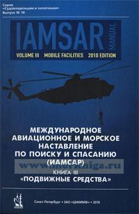 ИАМСАР Издание 2010 г. Международное авиационное и морское наставление по поиску и спасанию, книга 3 - Подвижные средства