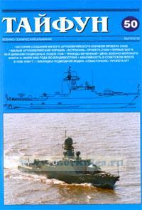 Тайфун. Военно-технический альманах. Выпуск 50