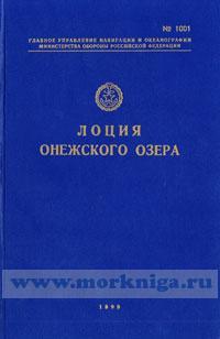 Лоция Онежского озера. Адм. № 1001 (+ сводная корректура Адм. 1001С, 2008 г.)