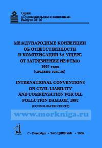 Международные конвенции об ответственности за ущерб от загрязнения нефтью 1992 года (сводные тексты)