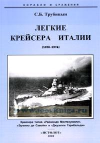 Легкие крейсера Италии 1930-1974 г.г. Часть 2. Крейсера типов
