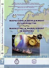 Маркетинг и менеджмент в судоходстве