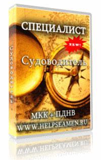 CD Судоводитель. МКК+ПДНВ. Серия