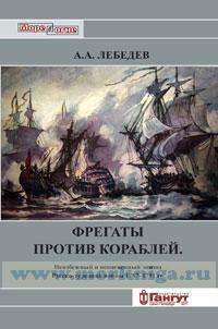 Фрегаты против кораблей. Неизбежный и неоцененный эпизод Русско-турецкой войны 1787-1791 гг.