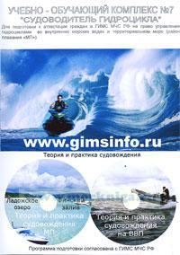 CD Учебно - обучающий комплекс