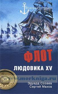 Флот Людовика XV