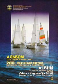Альбом туристических морских карт по маршруту