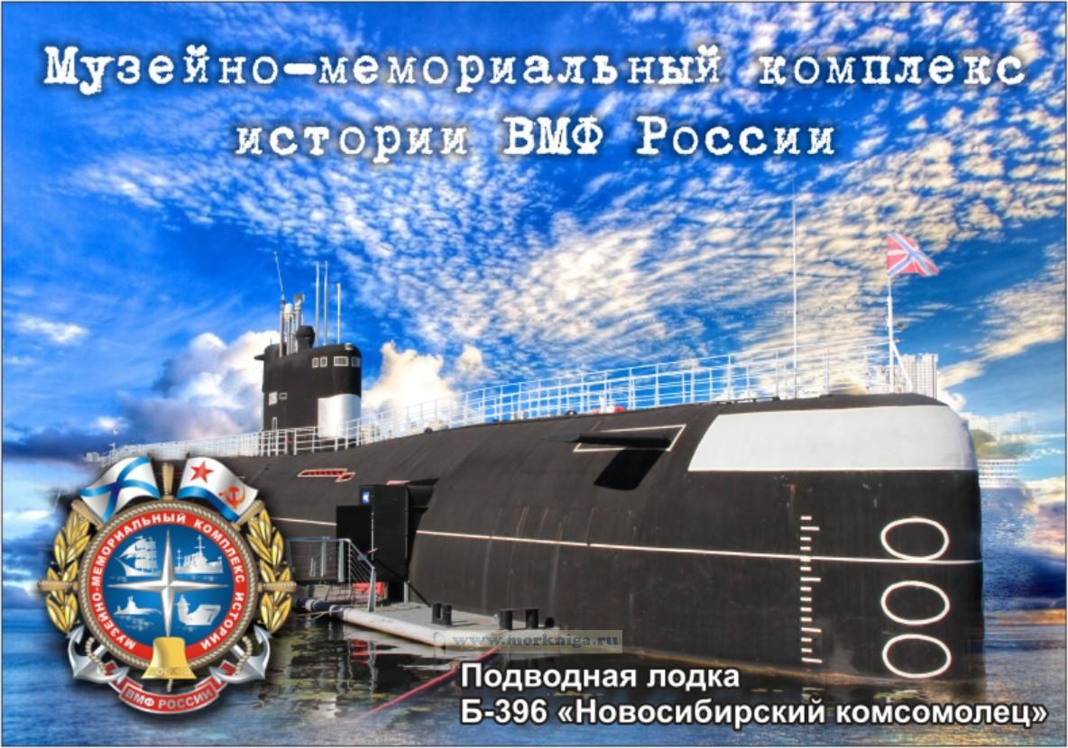 Календарик Подводная лодка Б-396 Новосибирский комсомолец