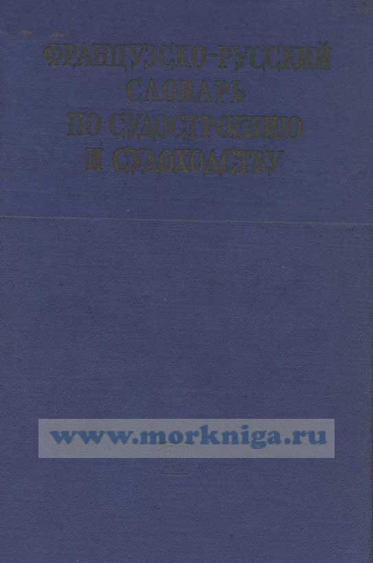Французско-русский словарь по судостроению и судоходству