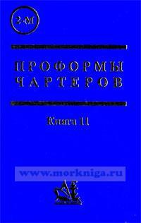Проформы чартеров и коносаментов. Книга 11