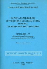 Корпус, помещения, устройства и системы судна. Правила технической эксплуатации. РТМ 31.2003-77 (с изм. 01.07.88 г.)