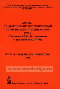 Кодекс по аварийно-предупредительной сигнализации и индикаторам 1995 г. (Резолюция А.830(19) с поправками в резолюции MSC.74(69))