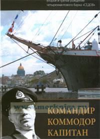 Командир. Коммодор. Капитан (второе и третье рождение четырехмачтового барка