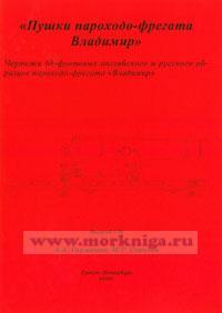 Чертежи 68-фунтовых английского и русского образцов парохода-фрегата