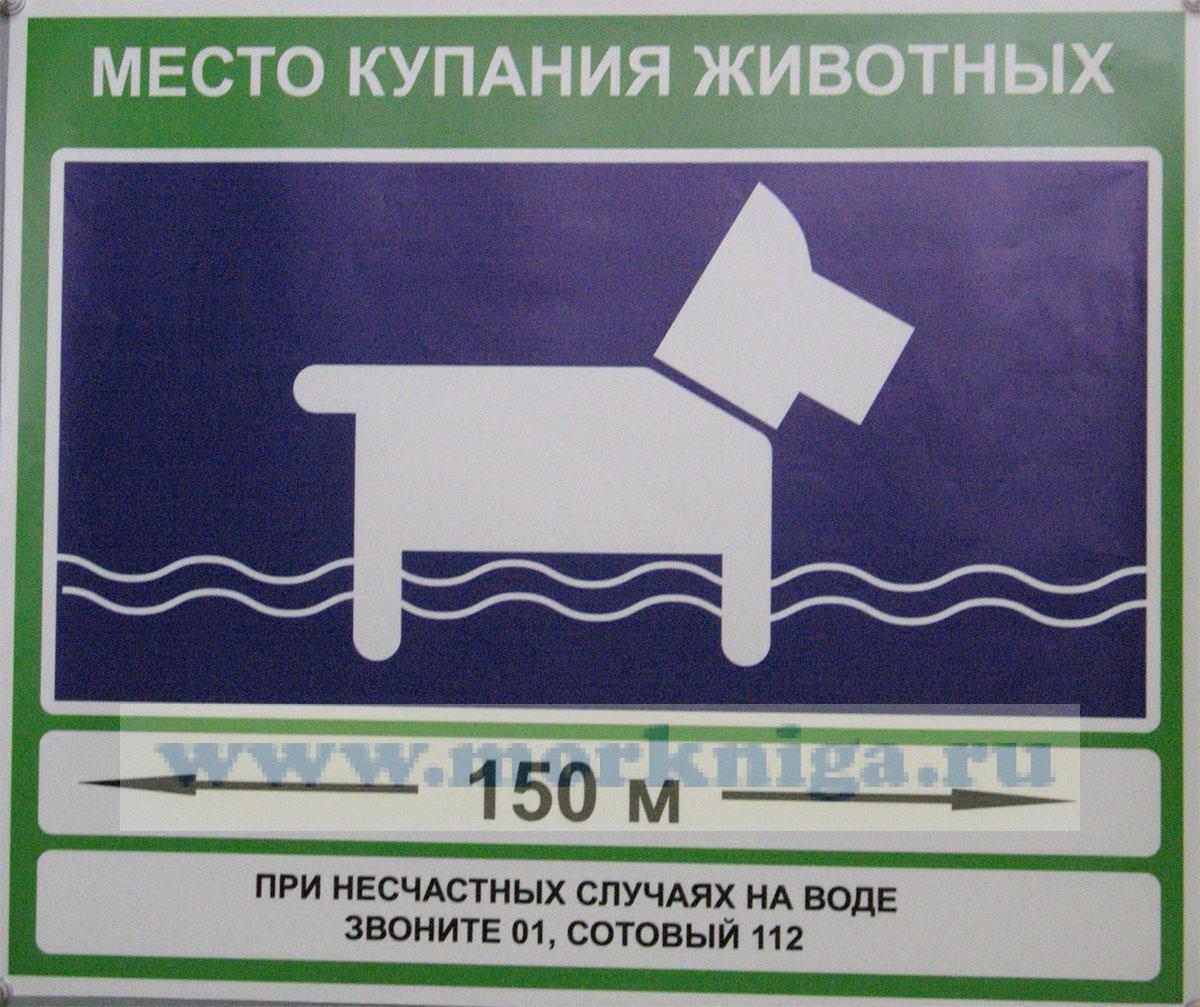 """Знак """"Место купания животных"""" (самоклеящийся на пленке) 50х60 см"""