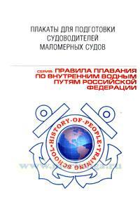 CD Плакаты для подготовки судоводителей маломерных судов