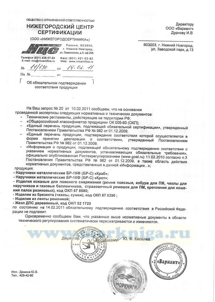 """Наручники БР-1КФ (БР-С) """"Крот"""" (вороненые, 2 ключа)"""
