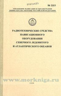 Радиотехнические средства навигационного оборудования Северного Ледовитого и Атлантического океанов. Адм. № 3001