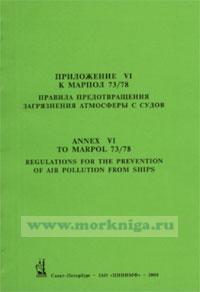 Приложение VI к МАРПОЛ 73/78. Правила предотвращения загрязнения атмосферы с судов. Annex VI to MARPOL 73/78 Regulations for the Prevention of Air Pollution from Ships