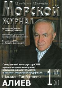 Морской журнал. №1 (206) 2010