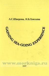 Пособие по английскому для плавпрактики. Gaining sea - going experience