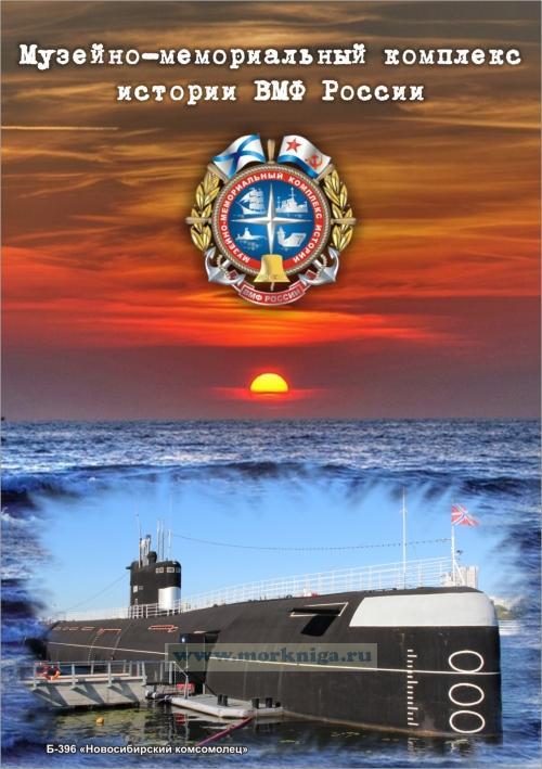 Блокнот Музей ВМФ России (подводная лодка). Формат А5