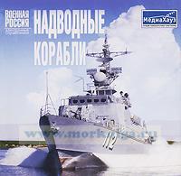 CD Надводные корабли. Серия: Военная Россия