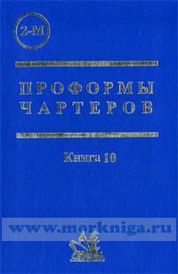 Проформы чартеров и коносаментов. Книга 10
