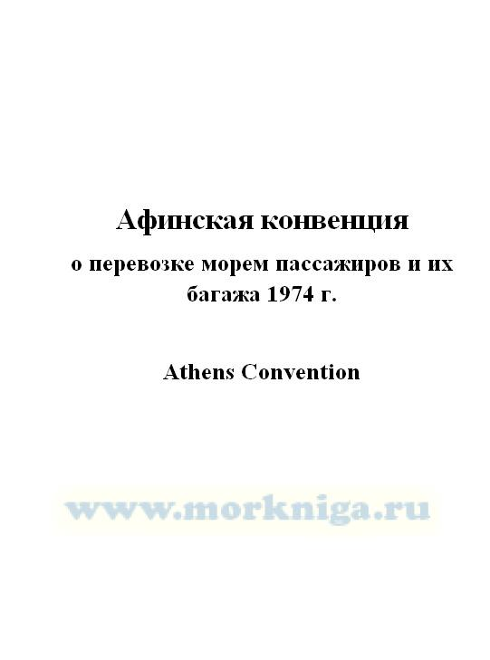 Афинская конвенция о перевозке морем пассажиров и их багажа 1974 г._Athens Convention