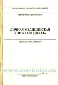 Личная медицинская книжка водолаза